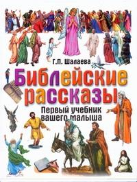Шалаева Г.П. - Библейские рассказы обложка книги
