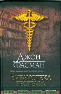 Библиотека географа обложка книги