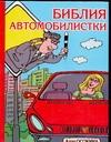 Осокина А.В. - Библия автомобилистки, или расслабьтесь - за рулем женщина обложка книги