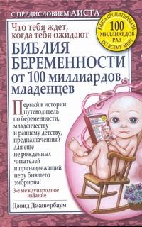 Джавербаум Дэвид - Библия беременности от 100 миллиардов младенцев обложка книги