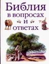Дойл Д. - Библия в вопросах и ответах' обложка книги