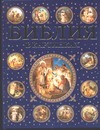 Полянская И. - Библия в картинках' обложка книги