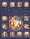Полянская И. - Библия в картинках обложка книги