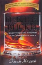 Мюррей Дж. - Библия виски' обложка книги