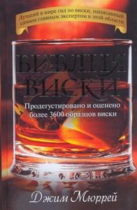 Мюррей Дж. - Библия виски обложка книги
