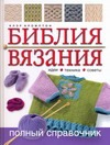 Библия вязания Кромптон К.