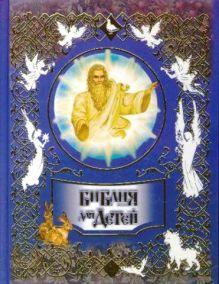 Полянская И. - Библия для детей обложка книги