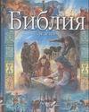 Барнс Т. - Библия для детей обложка книги