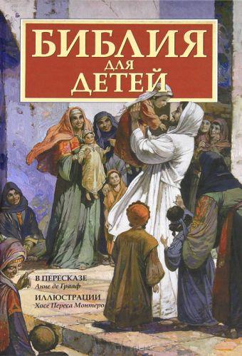 Библия для детей Сосновская Н.А.