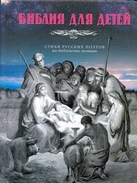 Соколов А. - Библия для детей. Стихи русских поэтов на библейские мотивы обложка книги