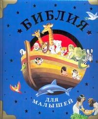 Библия для малышей обложка книги