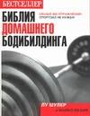 Андрианов П.И. - Библия домашнего бодибилдинга' обложка книги