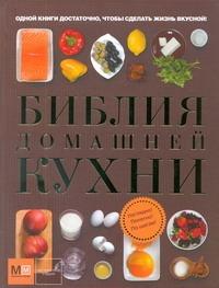. - Библия домашней кухни обложка книги