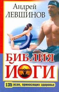 Левшинов А.А. - Библия йоги. 135 асан, приносящих здоровье обложка книги