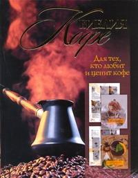 Бузмаков А - Библия кофе обложка книги