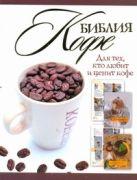 Бузмаков А - Библия кофе' обложка книги