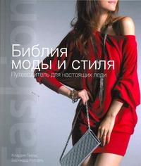 Пирас К. - Библия моды и стиля обложка книги