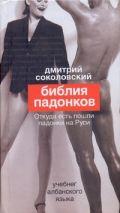 Библия падонков, или Учебнег Албанского языка