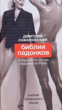 Библия падонков, или Учебнег Албанского языка Соколовский Дмитрий