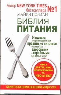 Поллан Майкл - Библия питания. 64 правила, которые позволят вам правильно питаться обложка книги