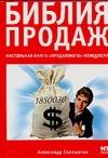 Соломатин А. - Библия продаж. Настольная книга продажного менеджера' обложка книги