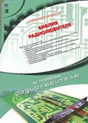 Петрудзеллис Том - Библия радиолюбителя обложка книги