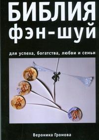 Библия фэн-шуй Громова Вероника