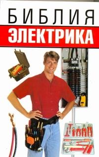 Белов Н.В. - Библия электрика обложка книги