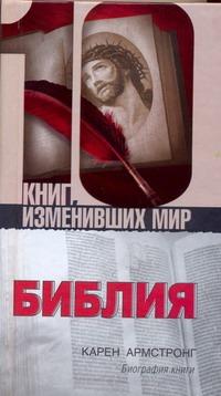 Библия. Биография книги Армстронг К.