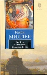 Миллер Г. - Биг-Сур и апельсины Иеронима Босха обложка книги