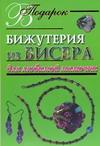 Виноградова Е.Г. - Бижутерия из бисера для любимой мамочки обложка книги