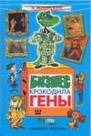 Успенский Э.Н. - Бизнес крокодила Гены обложка книги