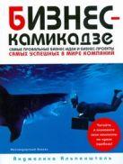 Альпеншталь А. - Бизнес-камикадзе' обложка книги