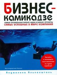 Альпеншталь А. - Бизнес-камикадзе обложка книги