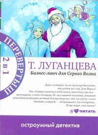 Луганцева Т.И. - Бизнес-ланч для серого волка. Женщина-цунами обложка книги