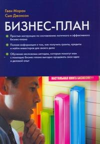 Моран Гвен - Бизнес-план обложка книги