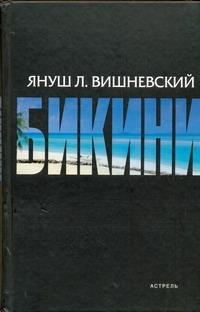 Вишневский Я. Л. - Бикини обложка книги