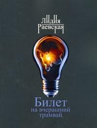 Раевская Лидия - Билет на вчерашний трамвай обложка книги