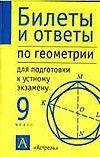 Билеты и ответы по геометрии для подготовки к устному экзамену.  9 класс Смирнова И. М.