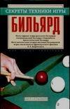 Мисуна Г.Я. - Бильярд' обложка книги