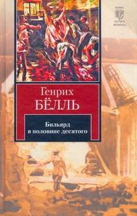 Бёлль Г. - Бильярд в половине десятого обложка книги