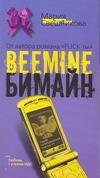 Свешникова Мария - БИМАЙН. Тариф на безлимитное счастье обложка книги