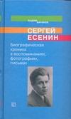 Биографическая хроника в воспоминаниях,фотографиях,письмах Баранов В.