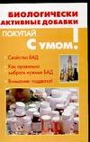 Лавров И.Е. - Биологически активные добавки обложка книги