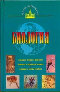 Биология обложка книги