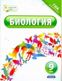 Рохлов В.С. - ГИА Биология.  9 класс обложка книги