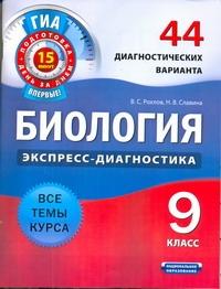 Рохлов В.С. - ГИА Биология.  9 класс. 44 диагностических варианта обложка книги