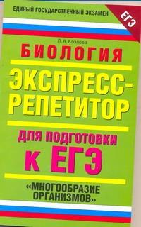 Козлова Л.А. - ЕГЭ Биология. Многообразие организмов обложка книги