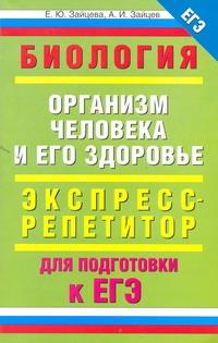 Зайцева Е.Ю. - ЕГЭ Биология. Организм человека и его здоровье обложка книги
