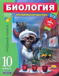 Рохлов В.С. - ЕГЭ Биология. 10 класс.Курс  комплексной подготовки обложка книги